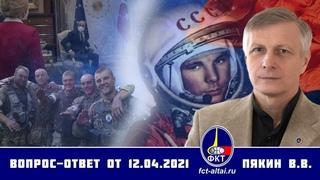 Вопрос Ответ Валерий Пякин от 12 апреля 2021 г