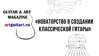 GUITAR & ART MAGAZINE - «Новаторство в создании классической гитары»