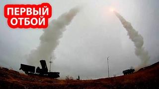 Российские ЗРК С-400 впервые отбили массированный ракетный удар