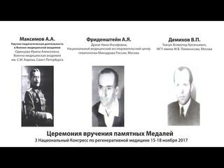 Максимов Фриденштейн Демихов Вручение медалей