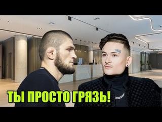 Хабиб НАЕХАЛ на Моргенштерна - бойцы объединились против музыканта! / Александр Усик в UFC!