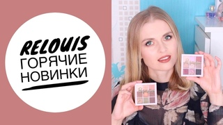 NEW🔥 ОБЗОР НОВЫХ ПАЛЕТОК ТЕНЕЙ RELOUIS PARADISO: Warm and Cold