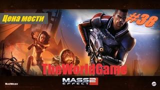 Прохождение Mass Effect 2 [#38] (Цена мести)