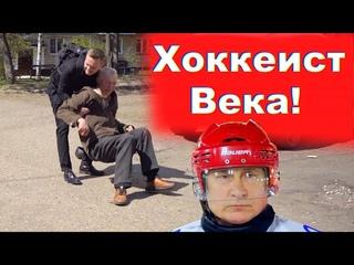 🏒РЕАКЦИЯ РОССИЯН НА 8 ШАЙБ ПУТИНА. СОЦ-ОПРОС 2021