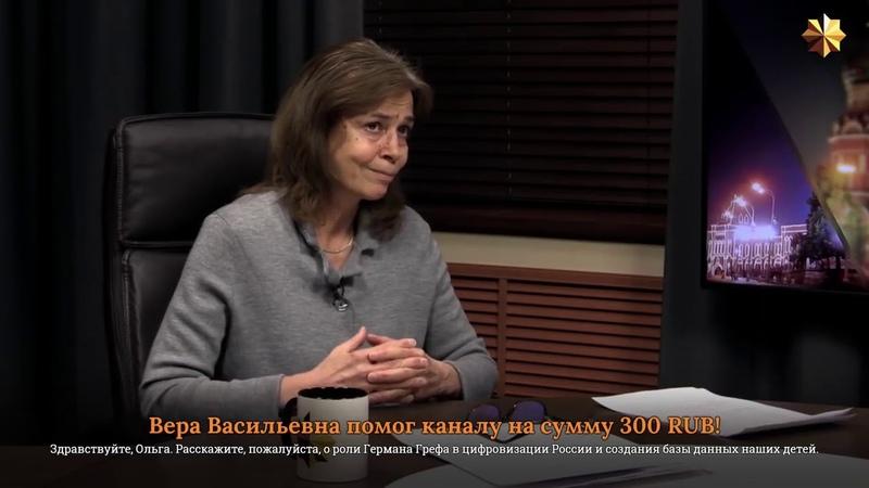 Главная тайна Грефа Ольга Четверикова