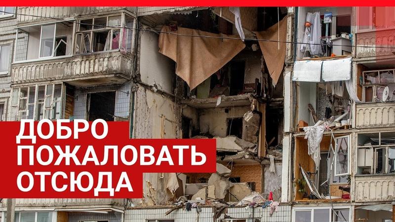 Ярославль власти хотят заселить взорвавшийся дом