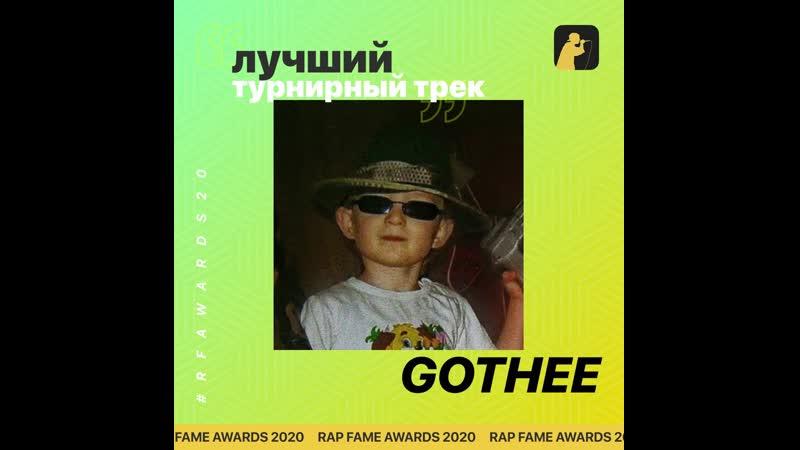 Rap Fame Awards 2020 Лучший турнирный трек