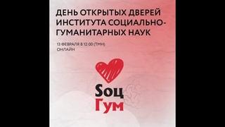 Институт социально-гуманитарных наук. День открытых дверей  2021