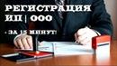 Регистрация ИП/ООО за 15 минут! «Моё дело» - YouTube