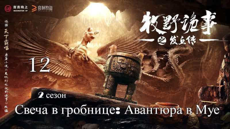 рус суб 12 серия 2 сезон Свеча в гробнице Авантюра в Муе 2017