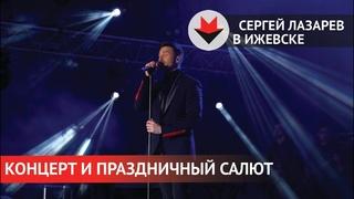 НОВОСТИ УДМУРТИИ   Сергей Лазарев в Ижевске