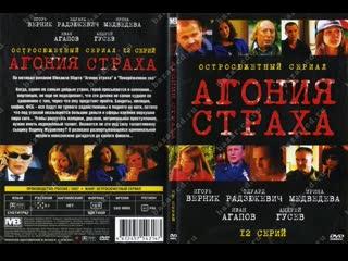 Агония страха (2007) 7,8,9,10,11,12 серия из 12