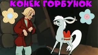 """Мультфильм """"Конек Горбунок"""" Советские мультики, сказки для детей"""