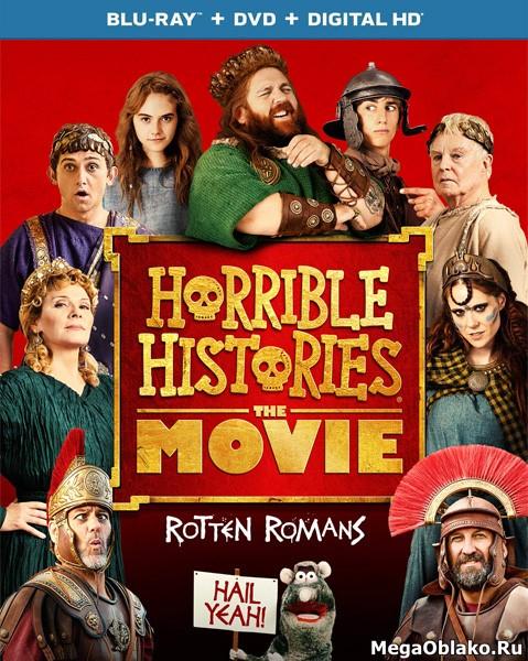 Ужасные истории: Древние римляне / Horrible Histories: The Movie - Rotten Romans (2019/BDRip/HDRip)