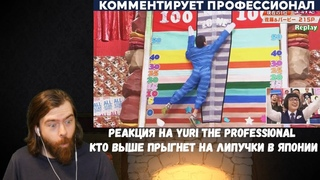 Реакция на Yuri The Professional: КТО ВЫШЕ ПРЫГНЕТ НА ЛИПУЧКИ В ЯПОНИИ