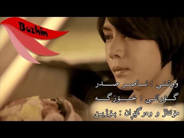 Naser Sadr Ey Kash Kurdish Subtitle Very Sad Song HD Clip ناصر صدر ای کاش By Bozhin Rzgar