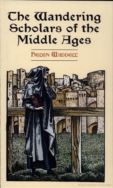 Helen Waddell - The Wandering Scholars