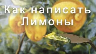 """Мастер класс """"Солнечные лимоны"""" с Татьяной Букреевой."""