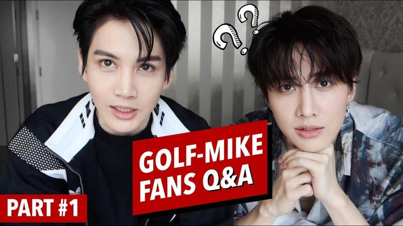 GOLF MIKE FANS Q A Part1 เผยเรื่องลับไม่เคยเล่าที่ไหนมาก่อน