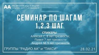"""Семинар по шагам / 1, 2, 3 шаги.  28. 02. 21. Группы """"Радио АА"""" и """"Такси"""""""