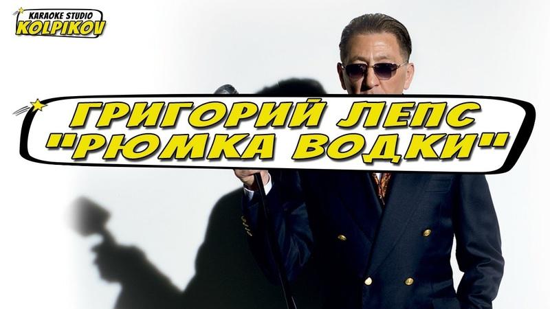Григорий Лепс Рюмка водки Караоке