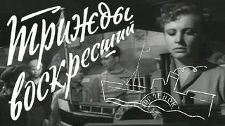 Трижды воскресший (исторический, реж. Леонид Гайдай, 1960 г.)