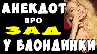 АНЕКДОТ про Блондинку в Зад в Автосервисе | Самые Смешные Свежие Анекдоты