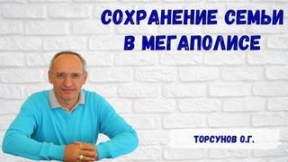 Торсунов О.Г.  Сохранение семьи в мегаполисе