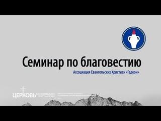 ✍🏻Семинар по благовестию (Попков Иван Петрович | 21 февраля 2021)