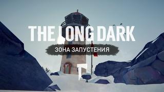 5. Зона Запустения. The Long Dark. Долгая Тьма.