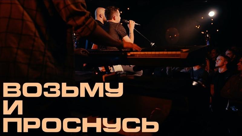 Каспийский Груз Возьму и проснусь LIVE in Moscow официальное видео