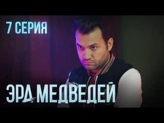Эра медведей. 7 серия