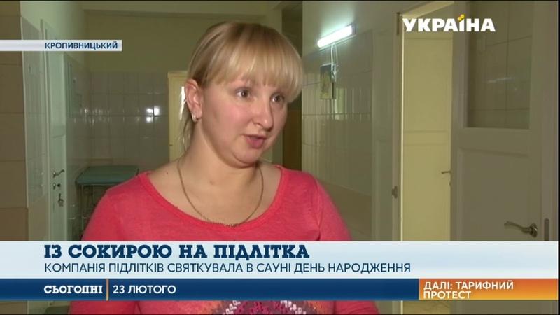 У Кропивницькому батько школярки поранив сокирою її друга