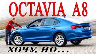7 ВОПРОСОВ к новой ШКОДА ОКТАВИЯ !  И почему её все хотят Skoda Octavia 2020 ?!