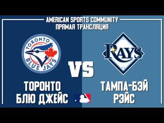 MLB   Blue Jays VS Rays
