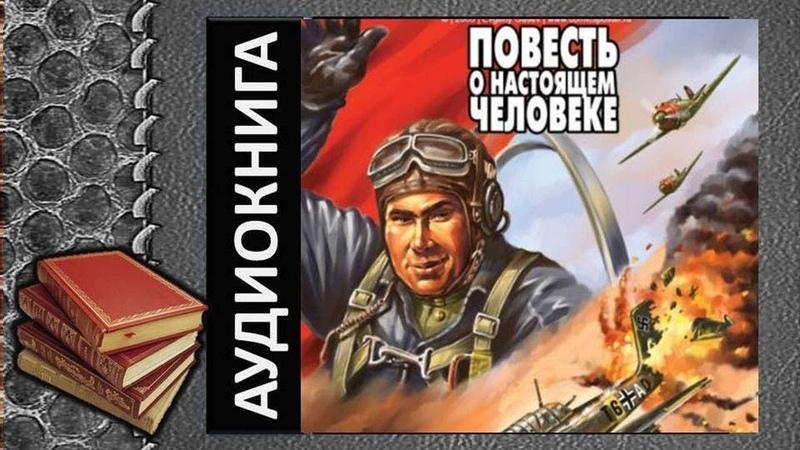 Повесть о настоящем человеке Борис Полевой Аудиокнига слушать онлайн