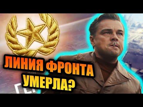 ЛИНИЯ ФРОНТА R I P ОБНОВЛЕНИЕ 1 14 Грозовой фронт