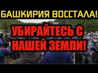 ПРОТЕСТЫ В БАШКИРИИ/Шихан Куштау