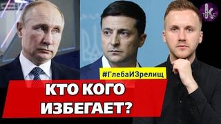 Зеленский и Путин – когда будет встреча? - #179 Глеба и зрелищ
