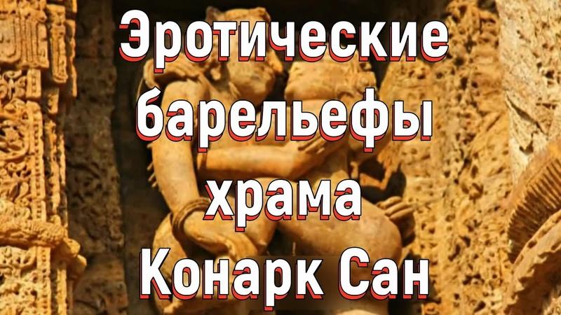 Эротические барельефы храма Конарк Сан № A 018 10 06 2017