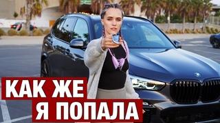 ВЗЯЛА ВСЕ ТАКИ BMW X5 ХОТЯ ВСЕ ГОВОРИЛИ БЕРИ ТЕСЛУ...