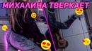 МИХАЛИНА ТВЕРКАЕТ под WUP WUP /FSE