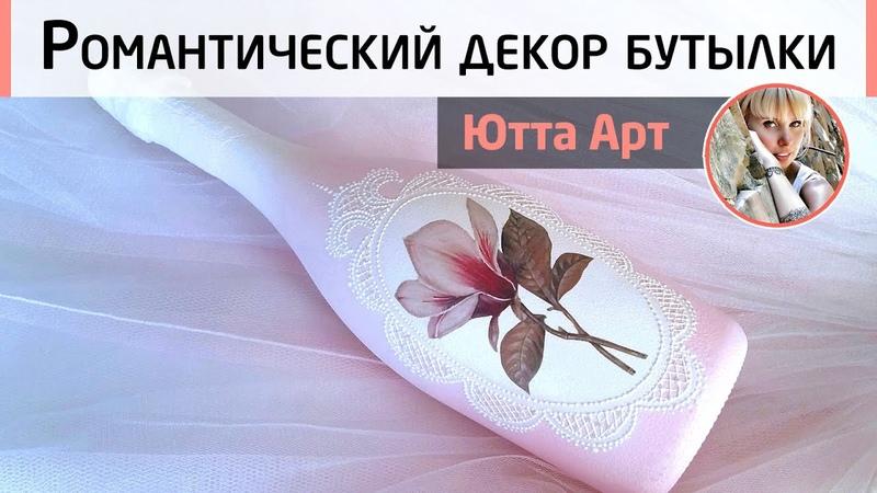 Романтический декор подарочной бутылки Декупаж с кружевной росписью для начинающих МК Ютты Арт