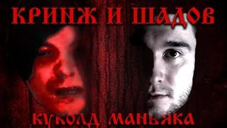 Кринж И Шадов - Кукла Маньяка (Бьем рекорды кринжа)