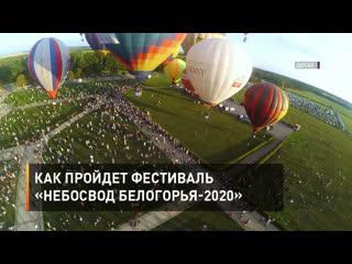 Как пройдет фестиваль «Небосвод Белогорья-2020»