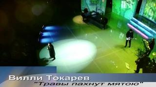 """Вилли Токарев """"Травы пахнут мятою"""""""