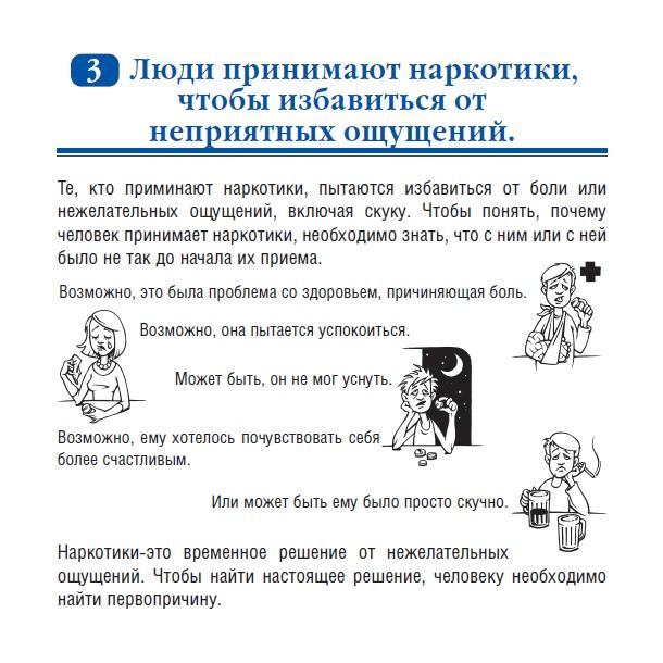 Мифы о наркотиках, изображение №3