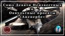 Союз Девяти Неизвестных и проект Аненербе