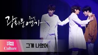 [] Kim Sunggyu - It Was Me   Мюзикл Gwanghwamun Sonata   TongTongTV