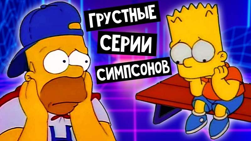 Грустные серии Симпсонов Sad the Simpsons Part 2 of 2